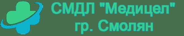 """СМДЛ """"Медицел"""" ЕООД, гр. Смолян - изображение"""