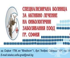 Специализирана болница за активно лечение на онкологични заболявания ЕООД, гр. София - изображение