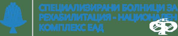 Специализирана болница за рехабилитация – Поморие (СБР-НК ЕАД, филиал Поморие), гр. Поморие - изображение