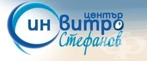 Ин витро център Стефанов - изображение