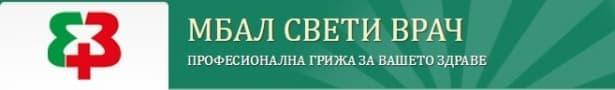 МБАЛ Свети Врач ЕООД - гр. Сандански - изображение