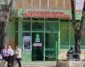 МЦ - Трета поликлиника, гр. Стара Загора - изображение