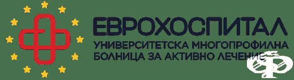 """УМБАЛ """"Еврохоспитал Пловдив"""", гр. Пловдив - изображение"""