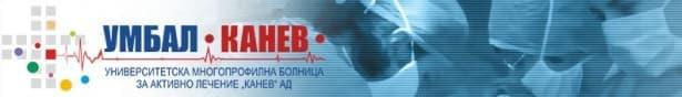"""УМБАЛ """"Канев"""" АД, гр. Русе - изображение"""