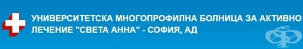 """УМБАЛ """"Света Анна - София""""  АД, гр. София - изображение"""