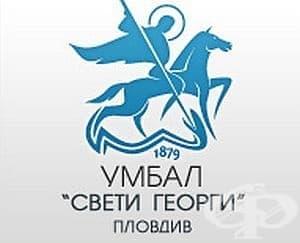 """УМБАЛ """"Свети Георги"""" ЕАД, гр. Пловдив - изображение"""