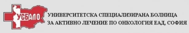 УСБАЛ по онкология ЕАД, гр. София - изображение