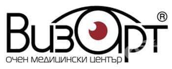 """Очен медицински център """"ВизАрт"""", гр. Пловдив - изображение"""