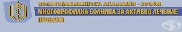 ВМА-МБАЛ Пловдив - изображение