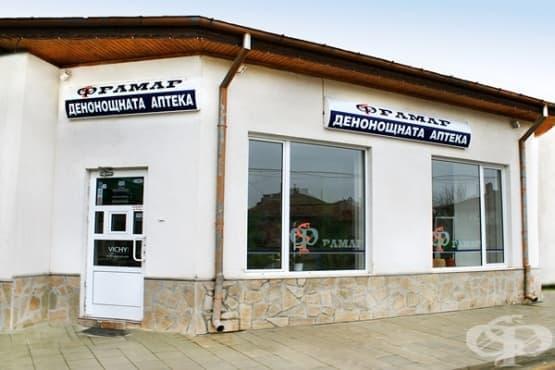 Аптека Фрамар 01, гр. Свиленград - изображение