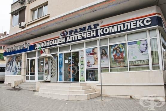 Аптека Фрамар 02 - ДЕНОНОЩНА АПТЕКА, гр. Стара Загора - изображение