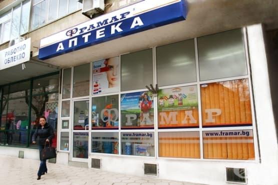 Аптека Фрамар 03, гр. Стара Загора - изображение
