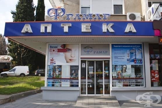 Аптека Фрамар 08, гр. Стара Загора - изображение