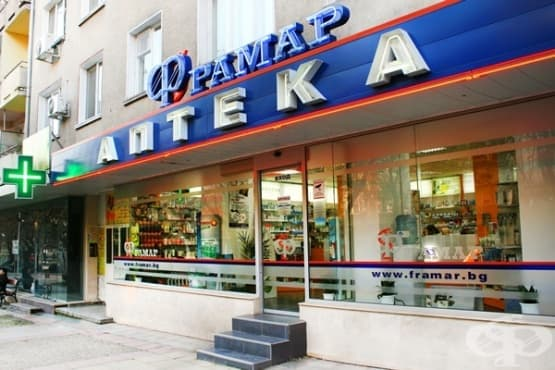 Аптека Фрамар  11, гр. Стара Загора - изображение