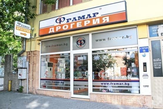 Дрогерия Фрамар 13, гр. Стара Загора - изображение