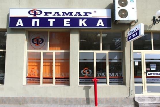 Аптека Фрамар 15, гр. Стара Загора - изображение