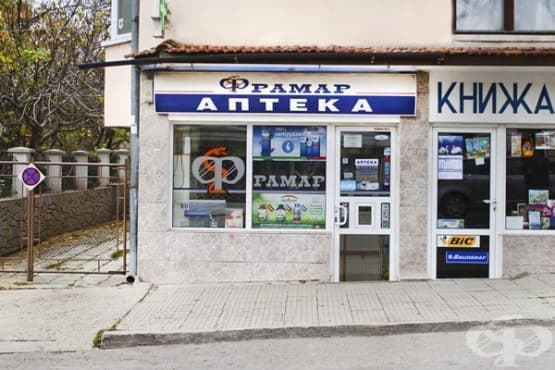 Аптека Фрамар, гр. Стара Загора - изображение