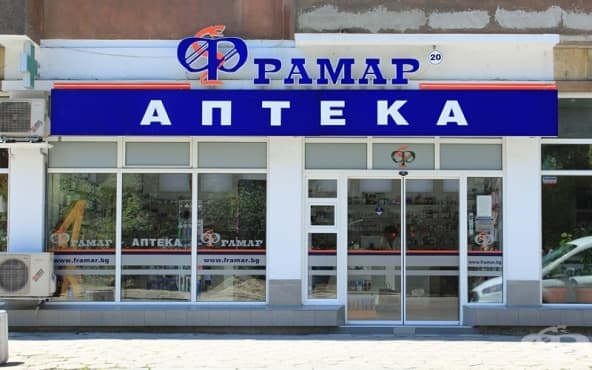 Аптека Фрамар 20, гр. Габрово - изображение