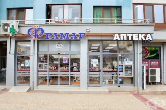 Аптека Фрамар 25, гр. Бургас - изображение