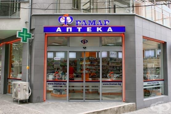 Аптека Фрамар 16, гр. Пловдив - изображение