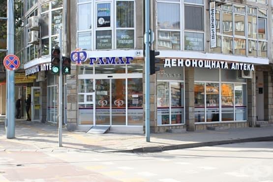 Аптека Фрамар 23 - Денонощна аптека, гр. Пловдив - изображение