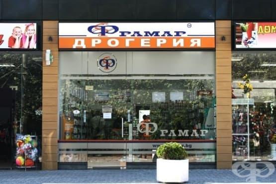 Дрогерия Фрамар 14, гр. Павел баня - изображение