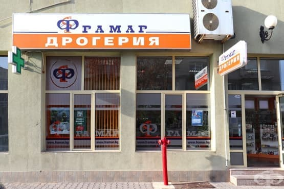 Дрогерия Фрамар 15, гр. Стара Загора - изображение