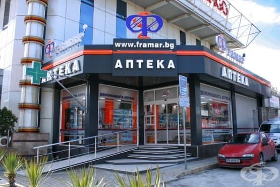 Аптека Фрамар 17 - Денонощна аптека, гр. Пловдив - изображение