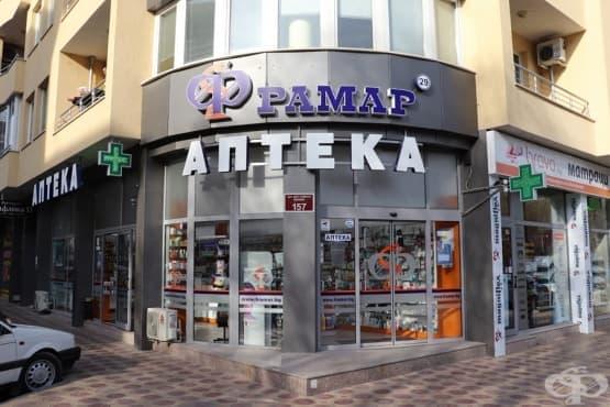 Аптека Фрамар 29, гр. Стара Загора - изображение