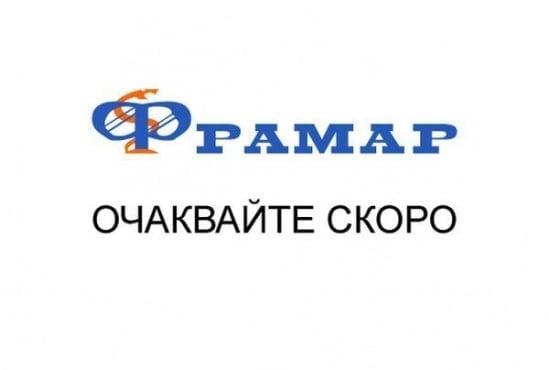 Аптека Фрамар 40, гр. Пловдив - изображение
