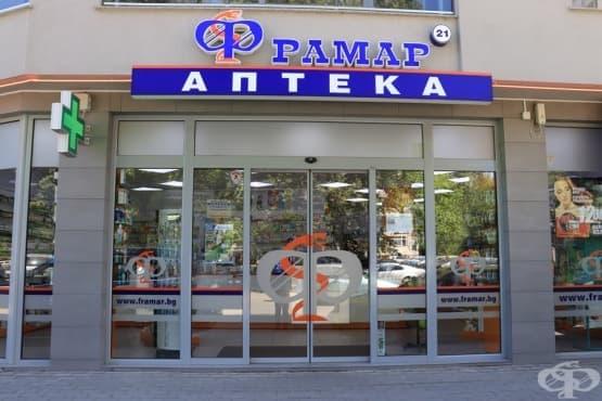 Аптека Фрамар 21, гр. Пловдив - изображение