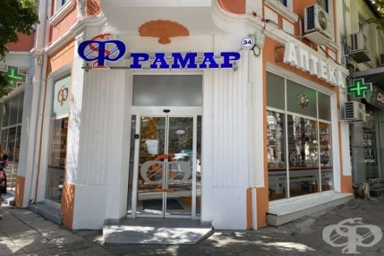 Аптека Фрамар 34, гр. Бургас - изображение