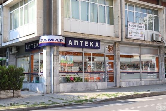 Аптека Фрамар 10 - изображение