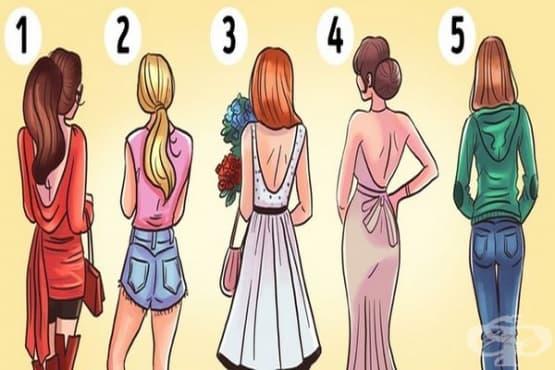 Кое момиче ще е най-привлекателно, когато се обърне? Научете какво разкрива вашият избор  - изображение