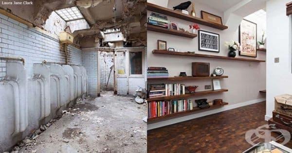 Жена си купи изоставена обществена тоалетна и я превърна в дома на мечтите си - изображение