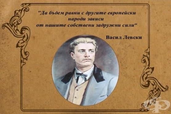 10 вечни цитата от Васил Левски - изображение