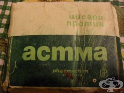 Билкови цигари против астма, 60-те-70-те години на 20 век - изображение