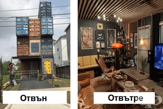 Дизайнер изгражда своя дом на мечтите от транспортни контейнери - изображение