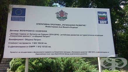 Самуиловата крепост - място, на което няма да се върна - сигнал на Живка Александрова - изображение
