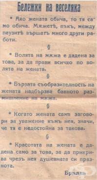 """Бележки на веселяка - разбор на мъжко-женските отношения от вестник """"Илюстрована политика"""", средата на 30те години, 20 век  - изображение"""