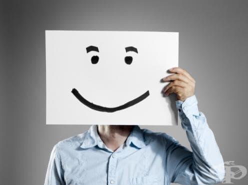 Дали винаги щастието ти се усмихва истински? - изображение