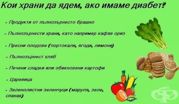 Какво да ядем и какво не, ако имаме диабет тип 2? - изображение