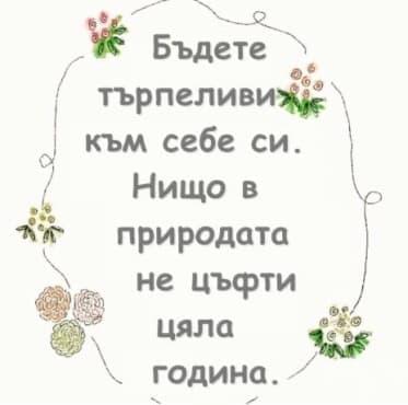 Когато се почувствате тъжни, просто си спомнете...  - изображение