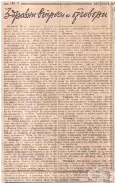 """Здравни въпроси и отговори от д-р Н. Нейков и """"Вестник на жената"""" - 30-те години на 20 век - изображение"""