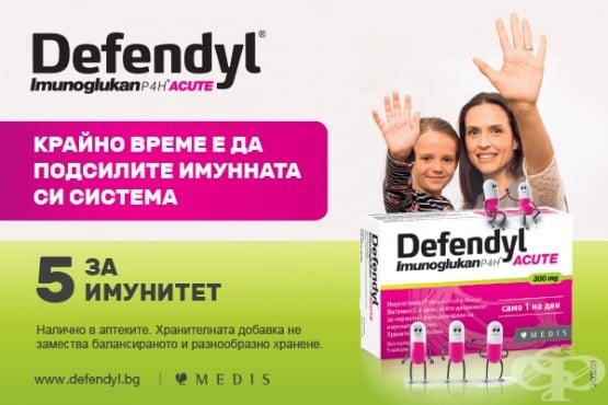 Дефендил Акут - повлиява благотворно имунитета - продуктова игра с награди - изображение