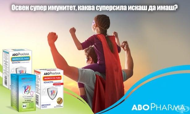 Абофарма пита: Освен  супер имунитет, каква суперсила искаш да имаш? - изображение