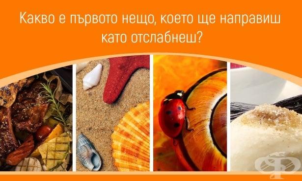 VitaGold питат: Кое е първото нещо, което ще направите, след като отслабнете - изображение