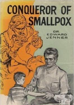 Медицински трудове на Едуард Дженър - изображение