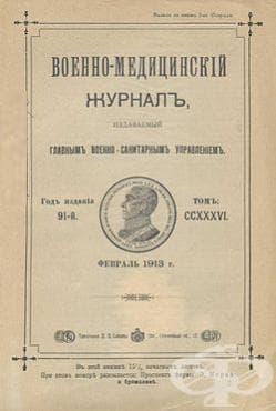 Медицински и фармакологични руски издания от 19 век - изображение