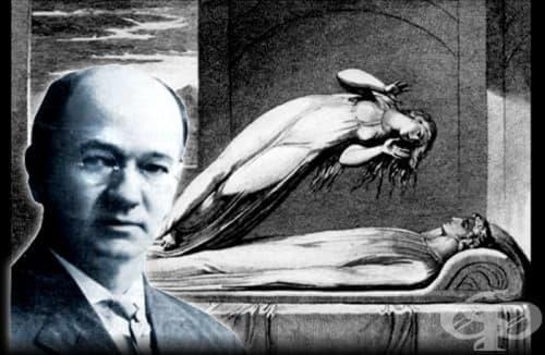 Д-р Дънкън Макдугъл и теорията му, според която човешката душа тежи 21 грама - изображение
